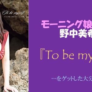 【モーニング娘。'21】野中美希 写真集『To be myself』の感想 By.大分の親方