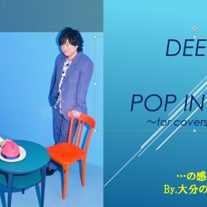 【感想】DEEN 「POP IN CITY 」アルバムをゲットした大分の親方