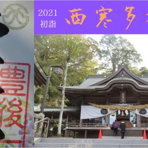 【初詣2021】西寒多神社@大分市