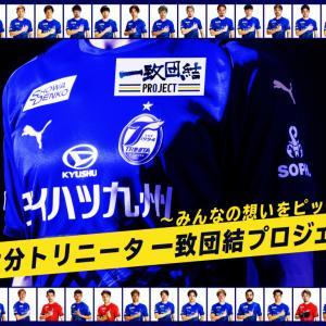 【大分トリニータ】一致団結!!~クラウドファンディング めざせ5,000万円!~