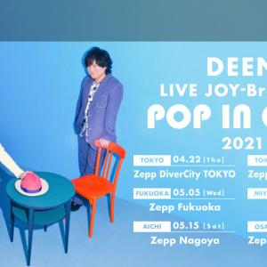 【DEEN】TWILIGHT IN CITY ~DEENらしいシティポップ~