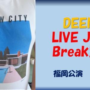 DEEN LIVE JOY Break23 福岡公演の感想~シティポップ!~