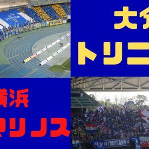 【サッカー】大分トリニータvs横浜F・マリノス 2021