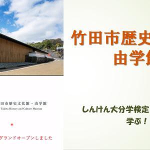【大分学】竹田市歴史文化館・由学館を学ぼう♪ with 大分学検定一位の親方!