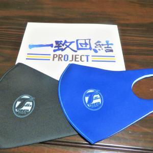 【大分トリニータ】マスクが届いた!~一致団結プロジェクト返礼品で応援!~