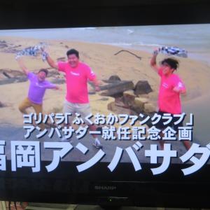 【ゴリパラ見聞録】21年前&地獄!?@福岡