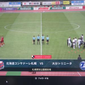 【サッカー】巻き返せ!!~北海道コンサドーレ札幌vs大分トリニータ~