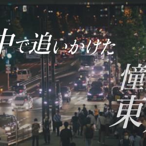 DEEN『tokyo wind』~夢をもって東京に来たが…~