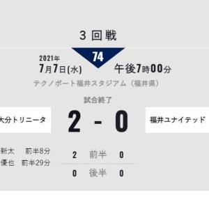 【サッカー】天皇杯、大分勢の活躍!~大分トリニータ&ヴェルスパ大分~