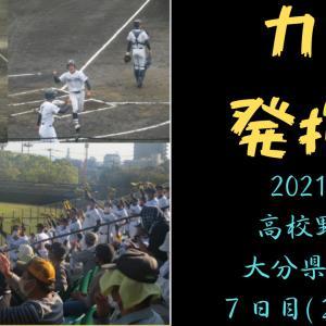 【高校野球 大分⚾】力を発揮!~2021夏大分大会7日目(2回戦)~