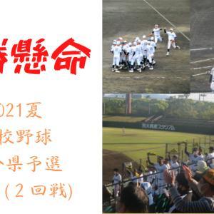 【高校野球 大分⚾】一勝懸命!~2021夏大分大会8日目(2回戦)~