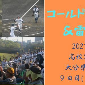 【高校野球 大分⚾】コールドゲーム&雷雨~2021夏大分大会9日目(2回戦)~