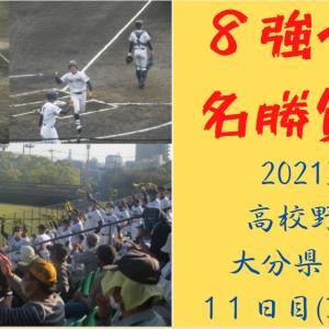 【高校野球 大分⚾】8強への名勝負~2021夏大分大会10日目(2回戦)~