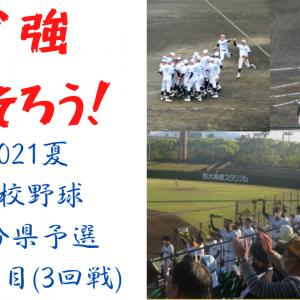 【高校野球 大分⚾】8強、出そろう!~2021夏大分大会12日目(3回戦)~