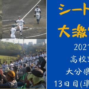 【高校野球 大分⚾】8強、出そろう!(明豊も登場)~2021夏大分大会12日目(3回戦)~