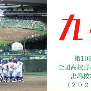 【高校野球⚾】九州 出場校紹介~投手層が厚い!@2021夏甲子園~