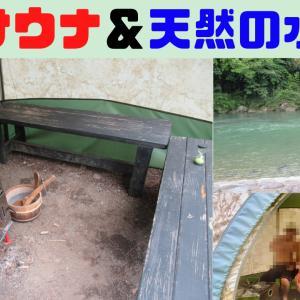 【サウナ 大分】ロッジきよかわでテントサウナ&天然の水風呂!?@豊後大野