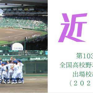 【高校野球⚾】近畿 2021夏甲子園出場校の紹介~最強地区!?~
