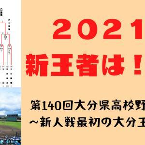 【高校野球⚾】2021秋の新王者は!?~第140回大分県高校野球選手権 結果~
