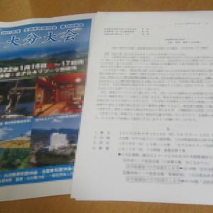 【大分✎】担当決め!~全国青年団OB会 大分大会 事務局会議2021初秋~