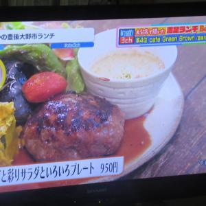 【大分 カフェ ☕】Cafe GreenBrown@豊後大野市千歳町~旬感!3chにて~