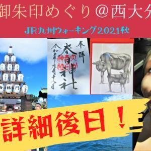【大分】神社・御朱印めぐり(JR九州ウォーキング)&卓球(Tリーグ) ※詳細後日