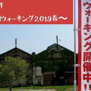 @福岡中間~JR九州ウォーキング2019春~