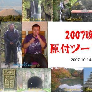 2007晩秋原付ツーリング♪~熊本・宮崎・長崎・大分~