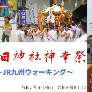 田川春日神社 神幸祭ほか@福岡~JR九州ウォーキング~