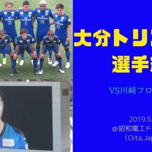 大分トリニータ 選手紹介 vs川崎フロンターレ