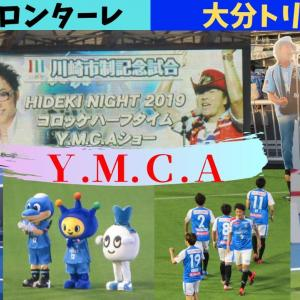 YMCA~川崎フロンターレvs大分トリニーター2019J1リーグー~