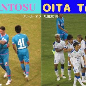 九州ダービー~サガン鳥栖vs大分トリニータ 2019J1~