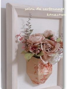 オリジナル♪ すべてカルトナージュの花瓶付きの額