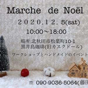 Marche  de  Noёl   ハンドメイドイベント