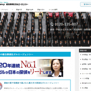 名古屋事務所サイトのリニューアル