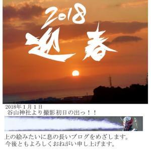 2018年新春