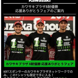 カワサキ鈴鹿8耐ビクトリーTシャツ