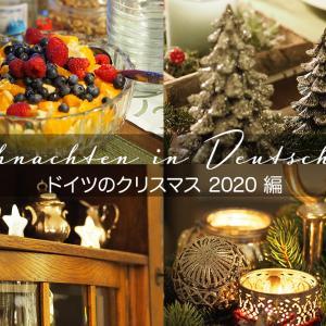 ドイツのクリスマス!ドイツではプレゼントは24日に開封?