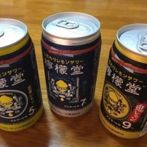 九州から全国へ、『檸檬堂』が10/28から全国発売に。コカ・コーラが販売する缶入りレモンサワー。