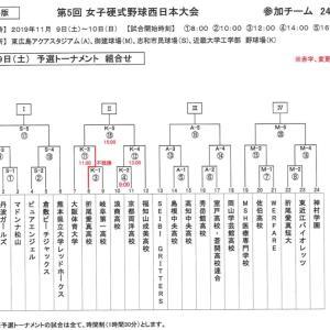 西日本大会【二回戦】
