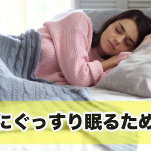 ぐっすり眠ることは「妊娠しやすい体作り」のためにとても大事なこと