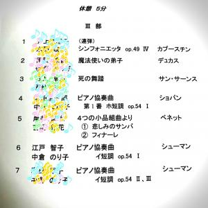11/15 シューマンピアノ協奏曲 2台ピアノコンチェルトのお知らせ