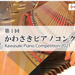 かわさきピアノコンクール♪