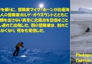 """""""北極・「極夜」の探検に挑む"""" 冒険・探検 =44="""