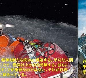 """""""北極・「極夜」の探検に挑む"""" 冒険・探検 =47="""