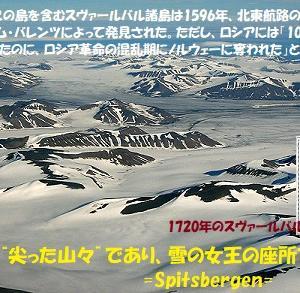 """""""北極・「極夜」の探検に挑む"""" 冒険・探検 =49="""