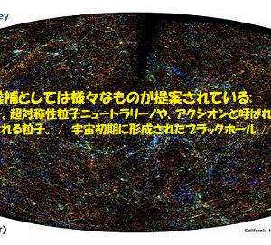 """""""宇宙の果てはどうなってる"""" 冒険・探検/=59"""