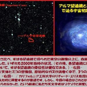 """""""宇宙の果てはどうなってる"""" 冒険・探検 =61="""