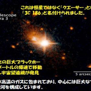 """""""宇宙の果てはどうなってる"""" 冒険・探検 =76="""