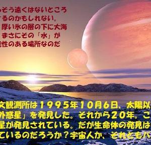 """""""地球永住・科学者のアイデア""""冒険・探検 =89="""